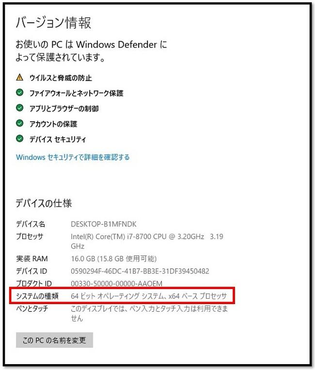 WinRARシステム設定