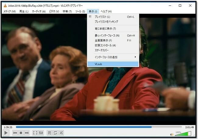 VLC VLsubで字幕を検索する
