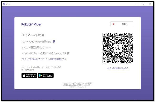 コンピューターでViberを使用するにはQRコードをスキャンしてください