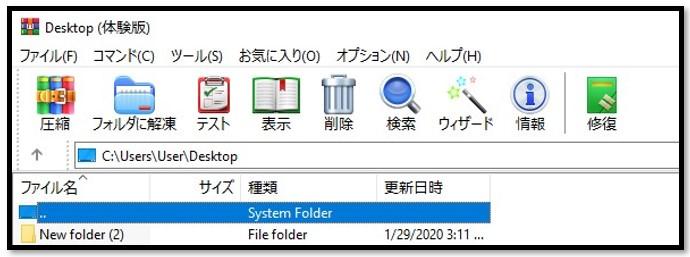 WinRARホーム画面