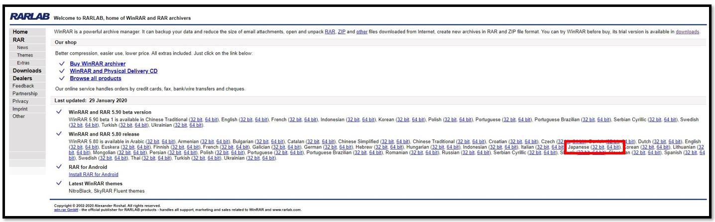 WinRARダウンロードページ