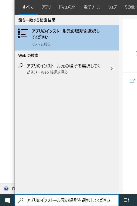 WindowsからOffice 365をアンインストールする