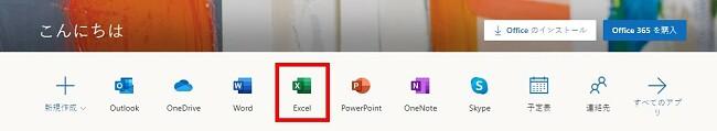 ExcelのOffice365オンラインバージョン