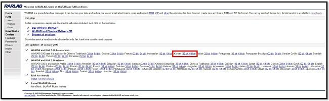 WinRAR 다운로드 페이지