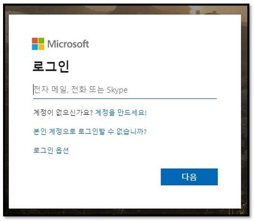 Microsoft 로그인 페이지