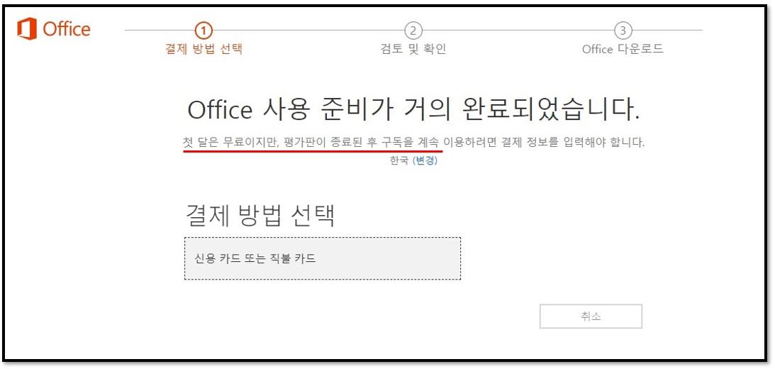 Office 365의 첫 달은 무료입니다