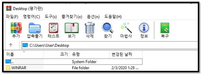 WinRAR 홈 화면