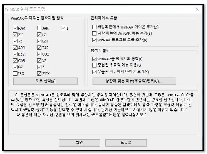 WinRAR 지원 파일 형식 선택