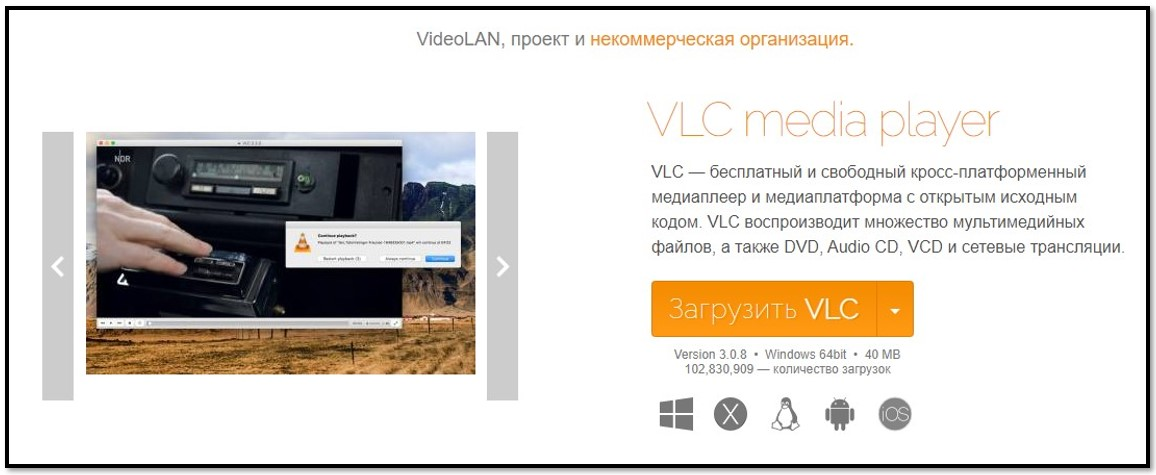 Официальная страница загрузки VLC