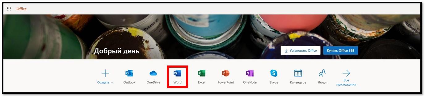 Получить Office 365 бесплатно онлайн