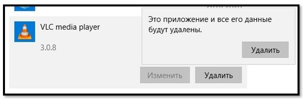 Удалить VLC Media Player из Windows