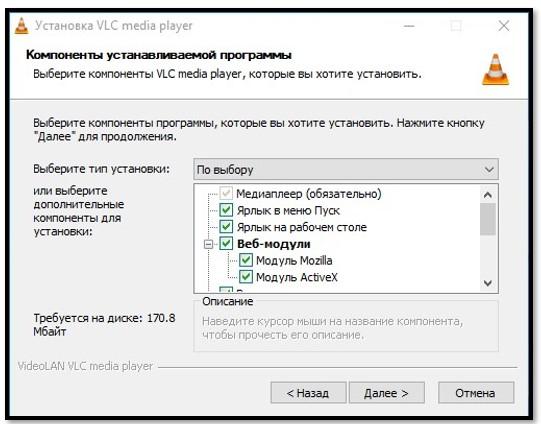 Параметры настройки VLC