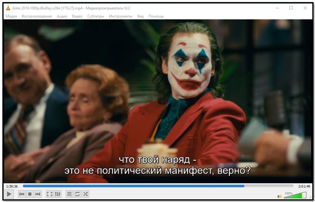 Отображение субтитров на VLC Media Player