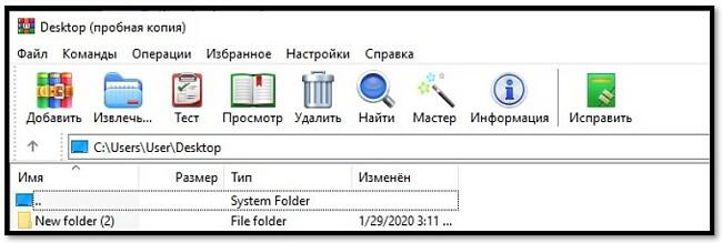 Главный экран WinRAR
