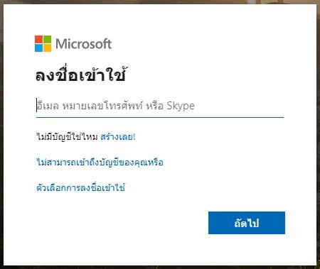 หน้าลงชื่อเข้าใช้ Microsoft
