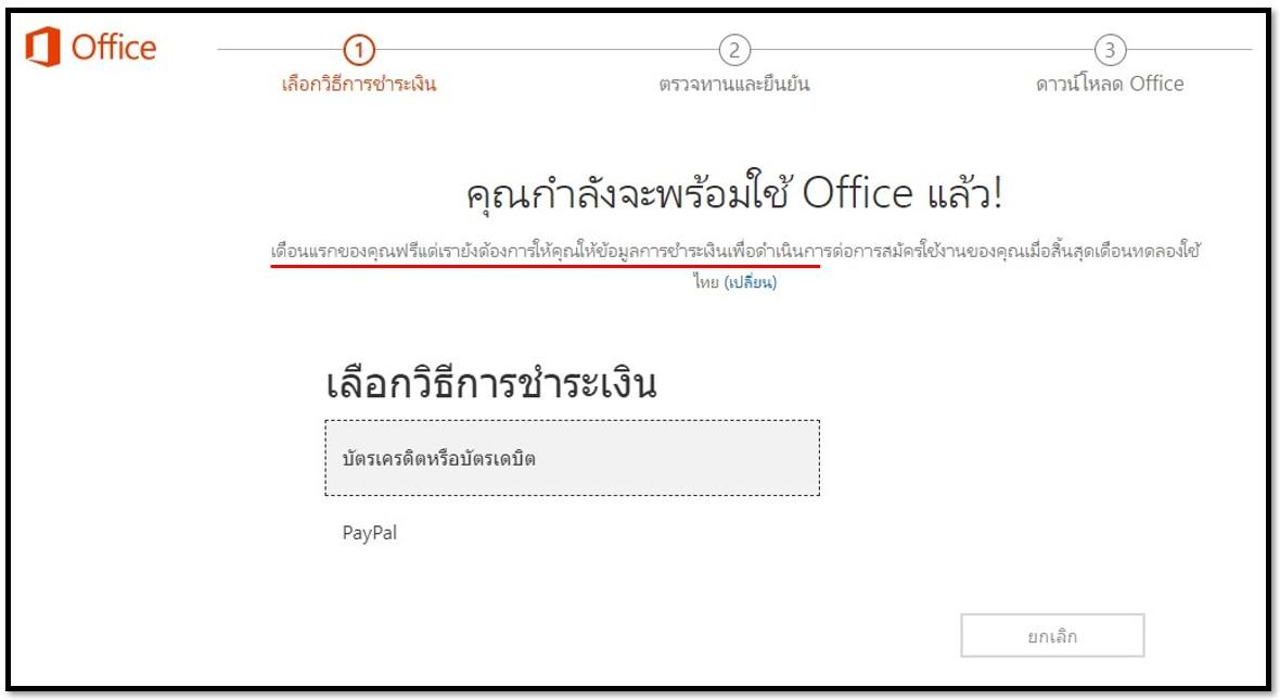 Office 365 เดือนแรกฟรี