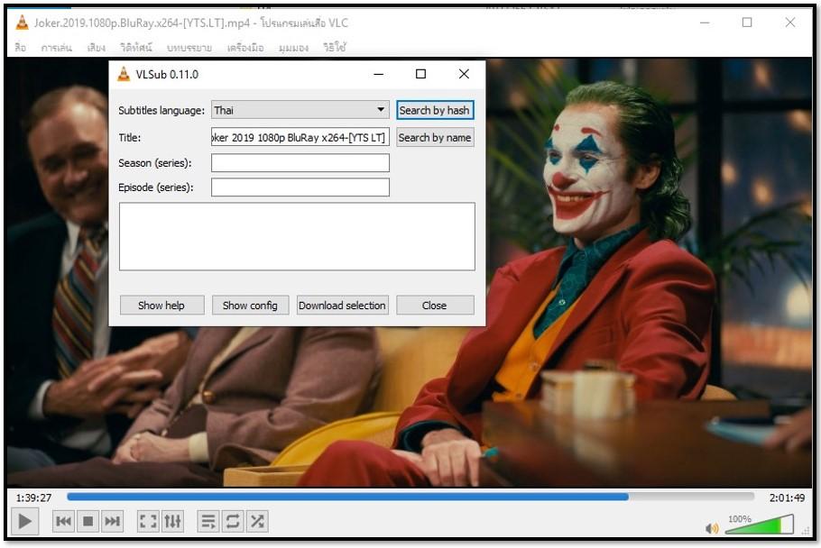 เพิ่มข้อมูลสื่อลงใน VLC VLsub