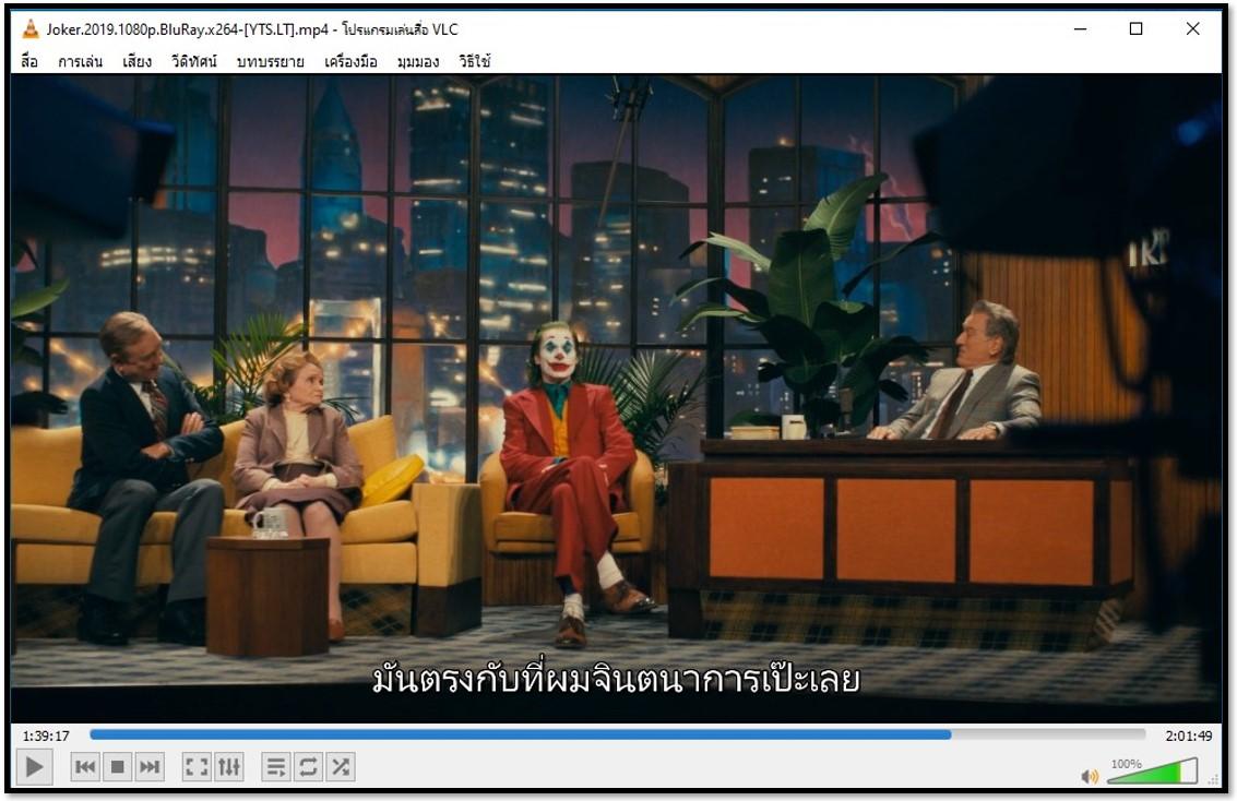 การแสดงคำบรรยายบน VLC Media Player
