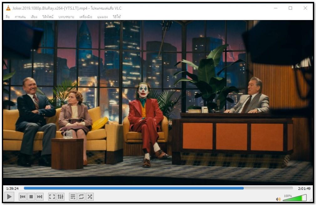 ดูวิดีโอบน VLC