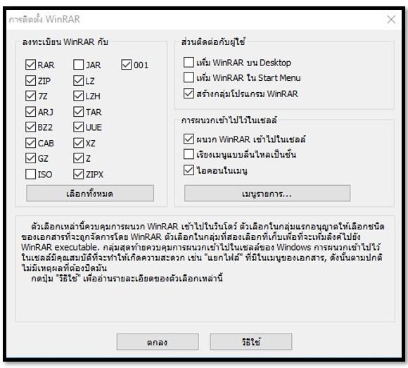 เลือกรูปแบบไฟล์ที่รองรับ WinRAR
