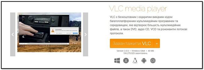Офіційна сторінка завантаження VLC