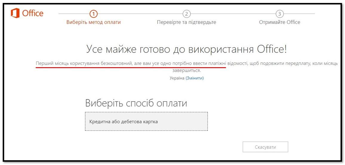 Перший місяць Office 365 безкоштовний