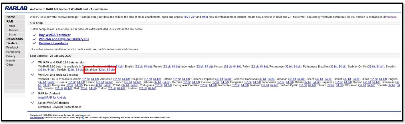 Сторінка завантаження WinRAR