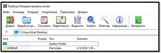 Домашній екран WinRAR