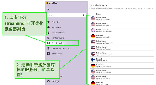 CyberGhost VPN应用程序的屏幕截图