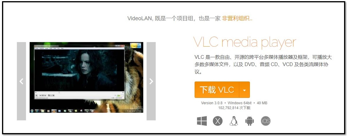 VLC官方下载页面