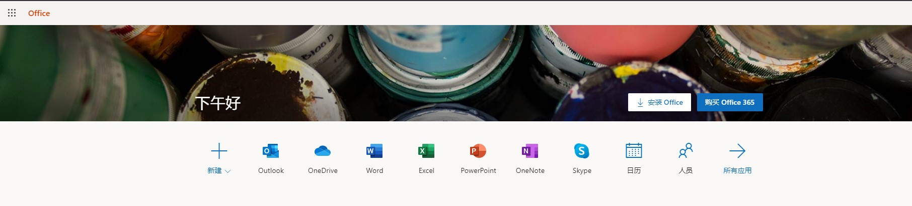 在线免费获取Office 365