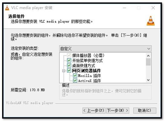 VLC设置选项