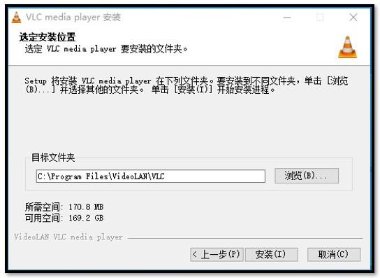 VLC安装位置