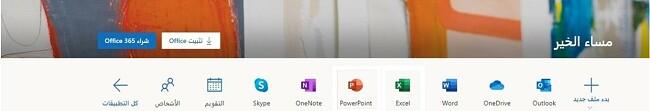 صفحة مايكروسوفت أوفيس الرئيسية صفحة تسجيل الدخول لـ Microsoft جميع تطبيقات Office 365