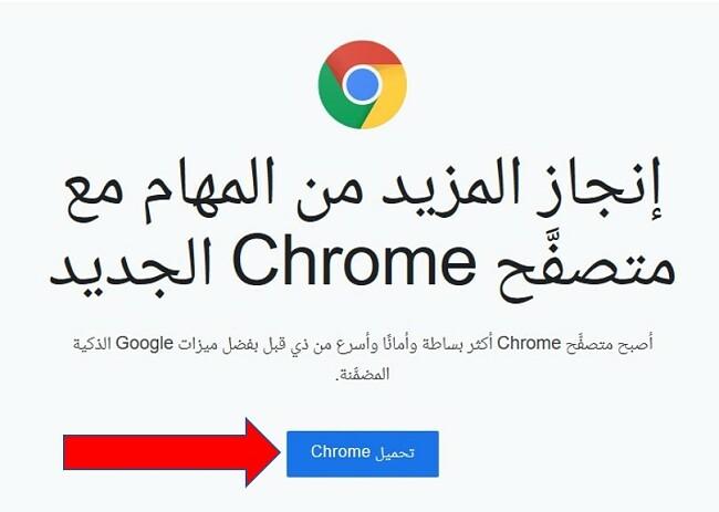 صفحة تنزيل Google Chrome