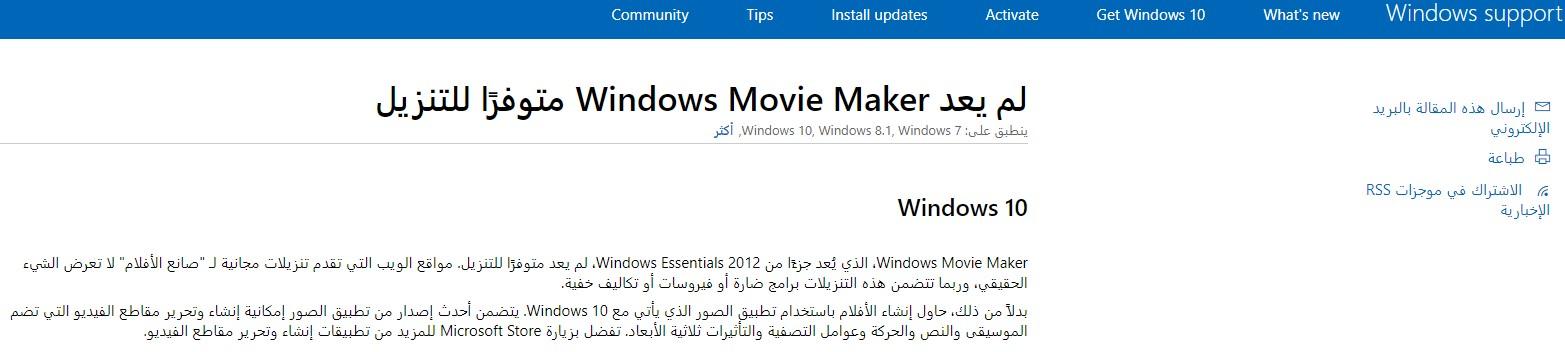 Windows Movie Maker غير متوفر للتنزيل