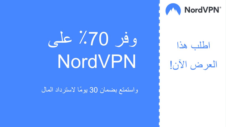 رسم لقسيمة NordVPN عاملة بخصم 70٪ وضمان استعادة الأموال لمدة 30 يومًا