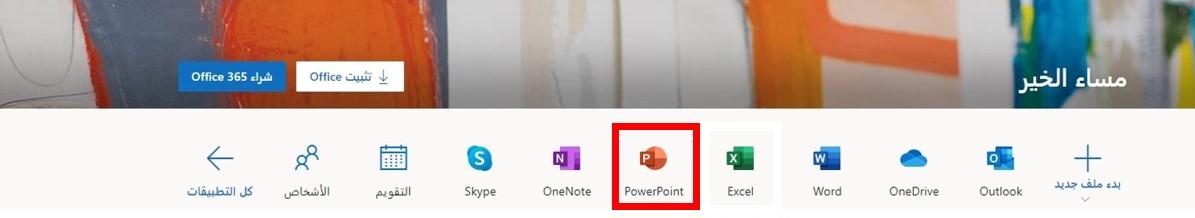 مستعرض PowerPoint