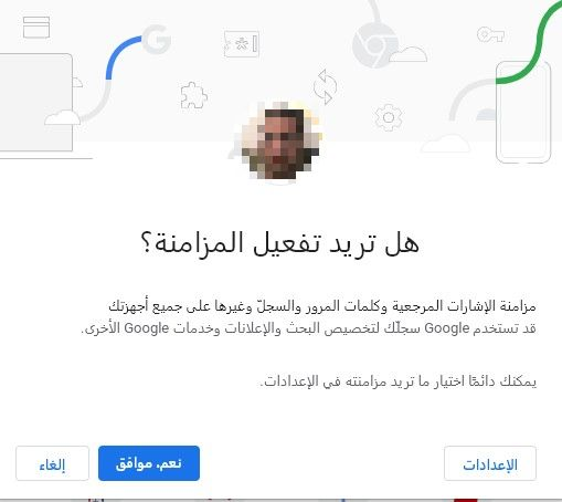 تنشيط Google Chrome Sync