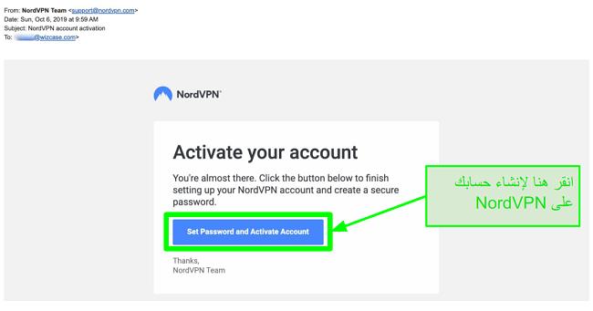لقطة شاشة للبريد الإلكتروني لتنشيط حساب NordVPN