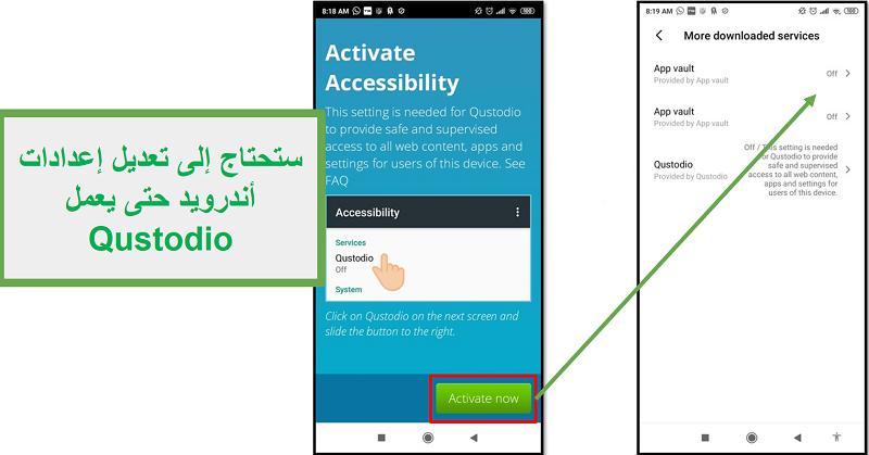 إعدادات Qustodio Android