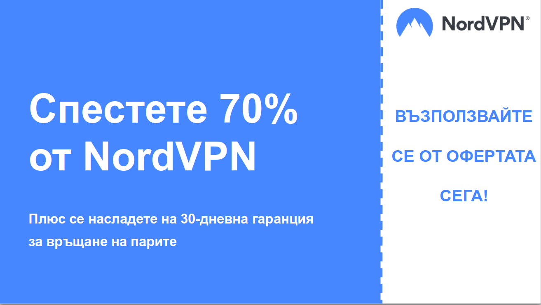 Графика на работещ купон NordVPN със 70% отстъпка и 30-дневна гаранция за връщане на парите