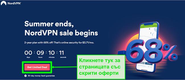 Екранна снимка на страницата за скрити оферти на NordVPN