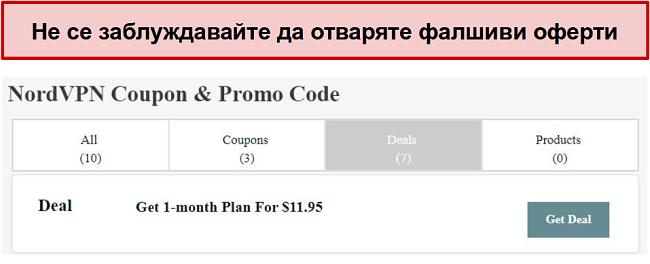 Уебсайт, показващ фалшива сделка за отстъпки NordVPN