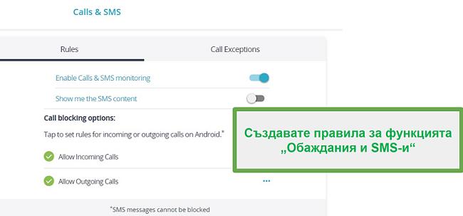 Наблюдавайте разговори и SMS на Qustodio