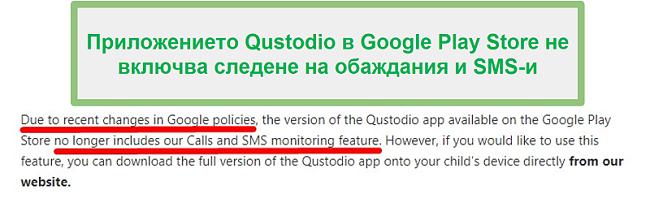 Правила за Google Play на Qustodio