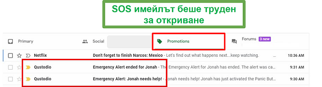 Изпратете имейл до Qustodio SOS