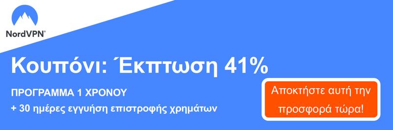 Γραφικό ενός χρηματολογίου NordVPN που προσφέρει έκπτωση 41% για συνδρομή 1 έτους και εγγύηση επιστροφής χρημάτων 30 ημερών