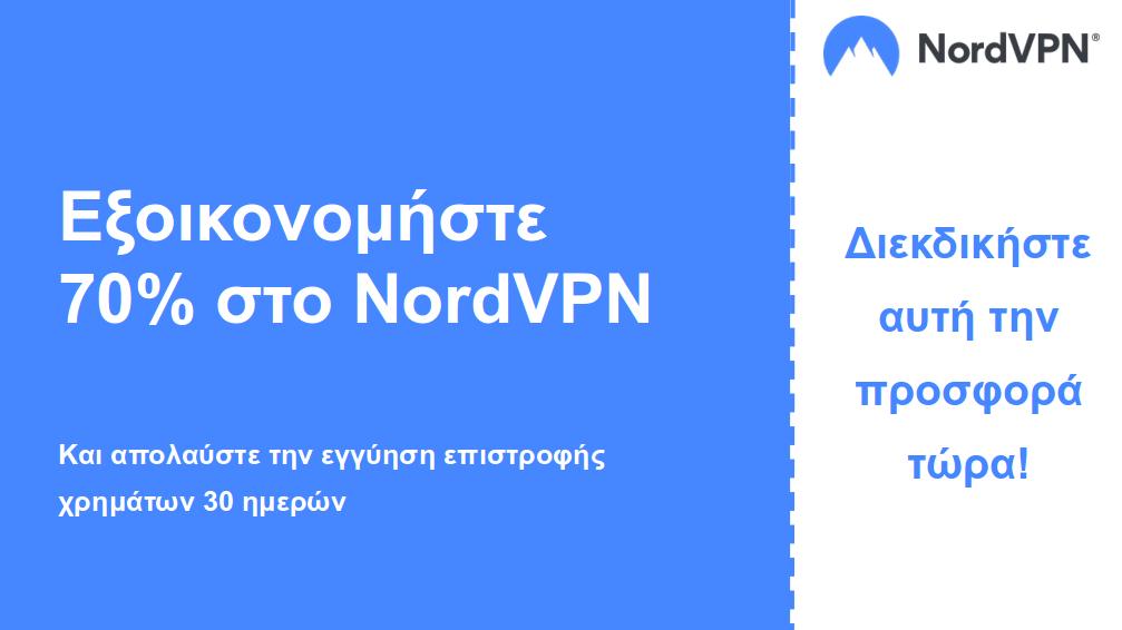 Γραφικό ενός λειτουργικού κουπονιού NordVPN με έκπτωση 70% και εγγύηση επιστροφής χρημάτων 30 ημερών