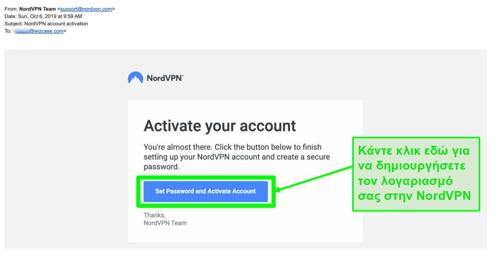 Στιγμιότυπο οθόνης του email ενεργοποίησης λογαριασμού NordVPN